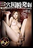 三穴同時発射 [DVD]