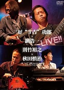 """三好""""3吉""""功郎×納浩一×則竹裕之×秋田慎治 LIVE!! [DVD]"""