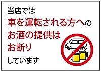 吸着ターポリン 当店では車を運転される方へのお酒の提供はお断りしています No.69840 (受注生産)