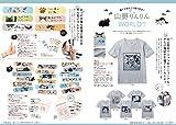「フェリシモ猫部」オフィシャルパーフェクトBOOK Vol.2 ([カタログ]) 画像