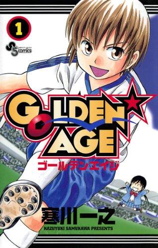 GOLDEN★AGE(1) (少年サンデーコミックス)