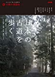日本の古道を歩く (太陽の地図帖)