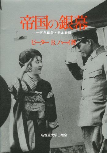 帝国の銀幕―十五年戦争と日本映画