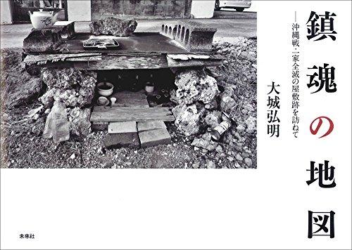 鎮魂の地図: 沖縄戦・一家全滅の屋敷跡を訪ねて