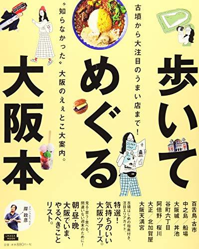 歩いてめぐる大阪本 (エルマガMOOK)