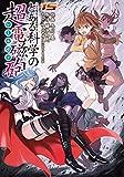 とある魔術の禁書目録外伝 とある科学の超電磁砲(15) (電撃コミックス)