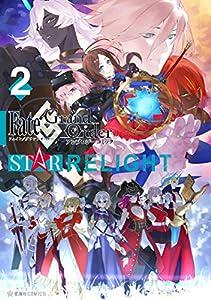 Fate/Grand Order アンソロジーコミック STAR RELIGHT(2) (星海社コミックス)