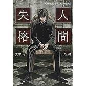 人間失格 (HOME COMICS 青い文学シリーズアニメコミックス 1)