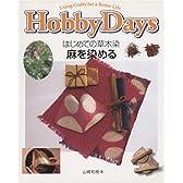 はじめての草木染―麻を染める (Hobby Days)