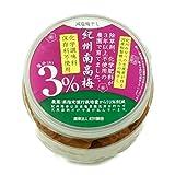 【無添加 梅干し】紀州梅香の特別な上質梅干し 1kg(500g×2)(塩分約3%の減塩)