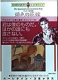 緋色の花嫁―アルコラール家に愛を (エメラルドコミックス ハーレクインシリーズ)