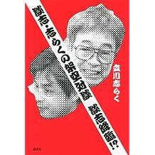 談志・志らくの架空対談 談志降臨!?