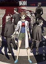 アニメ「刻刻」のBD-BOXが5月リリース