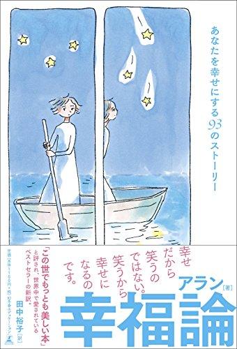 幸福論   あなたを幸せにする93のストーリーの詳細を見る
