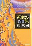 黄金の灰 (創元推理文庫)
