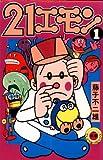 21エモン〈第1巻〉 (1977年) (てんとう虫コミックス)