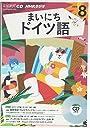 NHKCD ラジオ まいにちドイツ語 2016年8月号 雑誌 (語学CD)