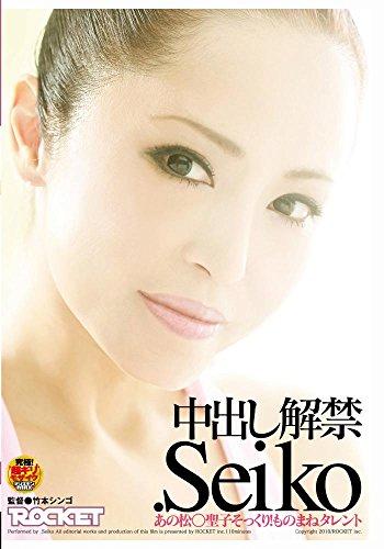 Seiko。(AV女優)