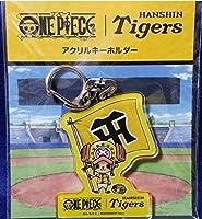 阪神タイガース ウル虎の夏 ワンピースコラボグッズ チョッパー アクリル キーホルダー
