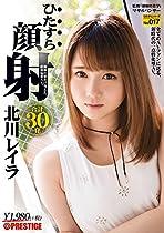 ひたすら顔射 北川レイラ ひたすらシリーズNo.017/プレステージ [DVD]