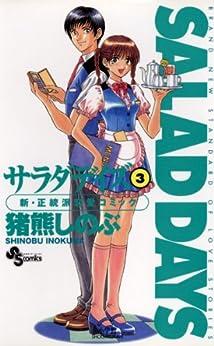 [猪熊しのぶ]のSALAD DAYS(3) (少年サンデーコミックス)