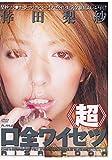 《超》口全ワイセツ 倖田梨紗 [DVD]