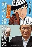 野球小僧の戦後史――国民のスポーツからニッポンが見える