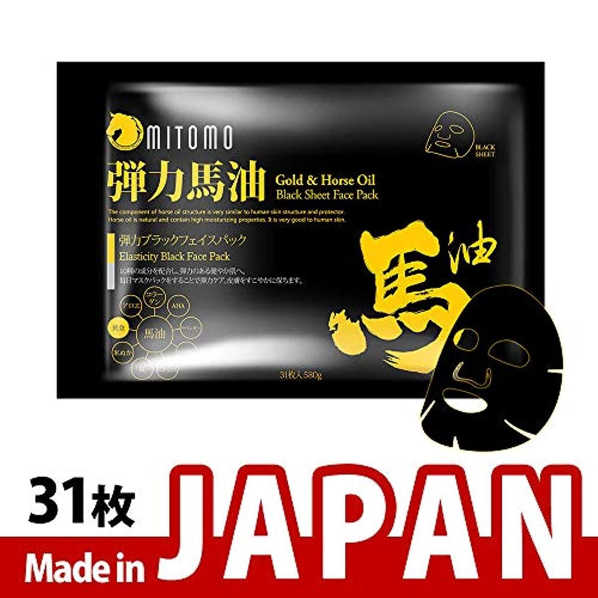 二週間好奇心盛息を切らしてMITOMO【MC740-C-0】日本製弾力ブラックフェイスパック/31枚入り/31枚/美容液/マスクパック/送料無料