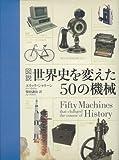 図説世界史を変えた50の機械