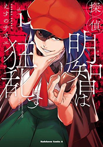 探偵明智は狂乱す(1) (角川コミックス・エース)
