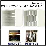 キューブボックスα仕切りタイプ ホワイト 縦仕切り A4対応 教科書収納 ファイルボックス ファイルケース ファイルスタンド ホワイト 縦仕切り