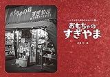 おもちゃのすぎやま: 小さな町の昭和のおもちゃ屋