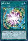 遊戯王カード CPL1-JP016 瞬間融合(ノーマル)遊戯王アーク・ファイブ [コレクターズパック 伝説の決闘者編]