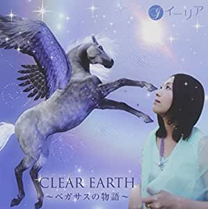 CLEAR EARTH~ペガサスの物語~