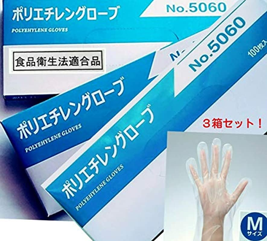 泥沼つぶすパキスタン【まとめ買い】ポリエチレングローブ(使い捨て手袋 Mサイズ) 100枚入?食品衛生法適合品 3箱セット