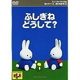 ミッフィーとおともだち 7.ふしぎね どうして? [DVD]