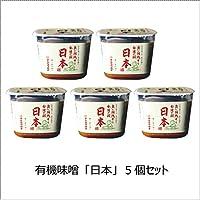 マルカワみそ 有機生味噌「日本」5個セット(600g×5個)天然麹菌使用の無添加有機生味噌