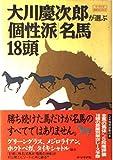 大川慶次郎が選ぶ「個性派」名馬18頭 (ザ・マサダ競馬BOOKS)