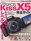 キヤノン EOS Kiss X5 完全ガイド (インプレスムック DCM MOOK)