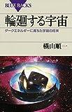 輪廻する宇宙 ダークエネルギーに満ちた宇宙の将来 (ブルーバックス)