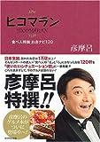 ヒコマラン—食べ人特撰 お店ナビ120