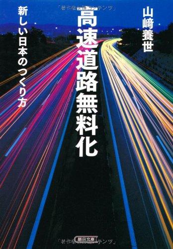 高速道路無料化 新しい日本のつくり方 (朝日文庫)の詳細を見る