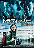トラフィッカー 運び屋の女[DVD]