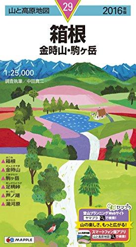 山と高原地図 箱根 金時山・駒ケ岳 2016 (登山地図 | マップル)