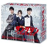 ダンダリン 労働基準監督官 Blu-ray BOX