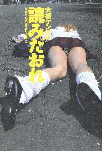 大槻ケンヂの読みだおれ―大槻ケンヂのお蔵出し〈PART2〉の詳細を見る