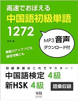 中国語初級単語1272 (音声DL付)/セットでおぼえる中検4級&新HSK4級語彙