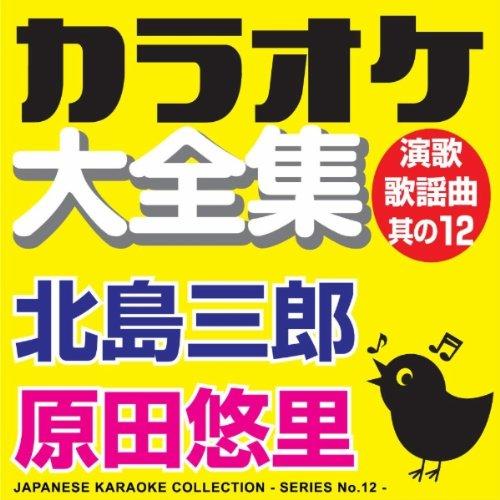 魂―こころ― (オリジナル歌手:北島三郎)