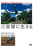 三里塚に生きる[DVD]