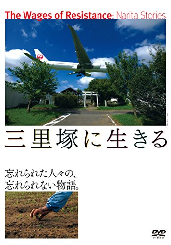 三里塚に生きる [DVD]